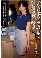 ATID-483 Dense Training Record Video With Mistress Secretary Maron Natsuki