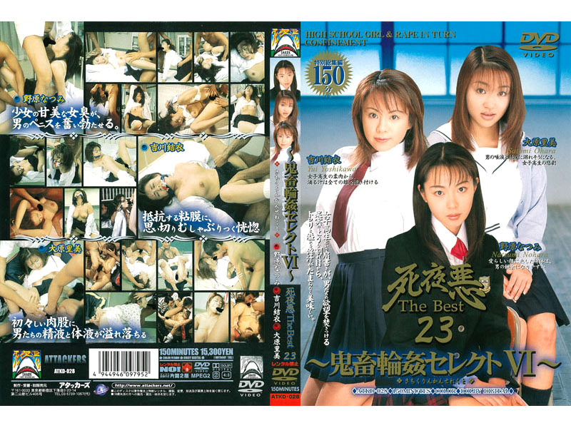 ATKD-028 THE BEST Evil Devil Gangbang Night Between 6 And 23 To A Selection (Attackers) 2002-12-08