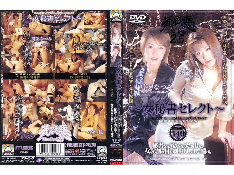 ATKD-031 Um Kawahama Natsumi Saeki Woman Secretary Select ~ 25 ~ THE BEST Evil Death Night (Attackers) 2003-01-15