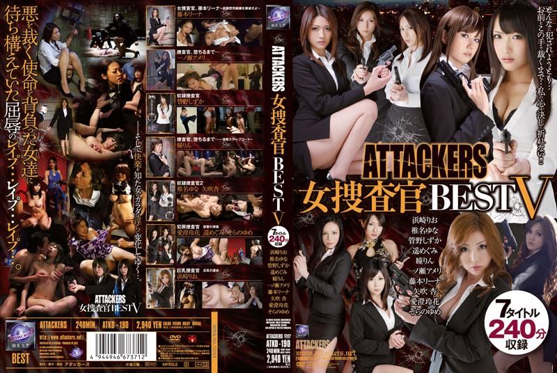 ผู้สืบสวนหญิง ATKD-190 BEST5 หญิง ATTACKERS