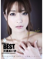 ATTACKERS PRESENTS THE BEST OF 三浦あいか