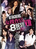 ATTACKERS女捜査官8時間BEST VII