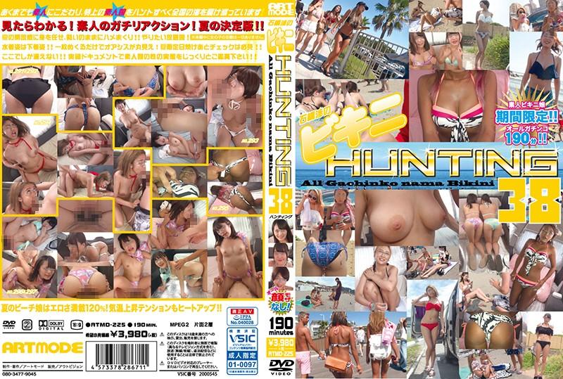 ATMD-225 ビキニHUNTING38