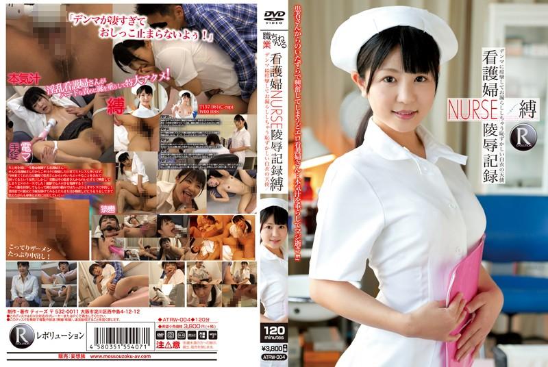 ATRW-004 看護婦NURSE陵辱記録 縛 デンマに痙攣してお漏らししちゃう恥ずかしい白衣の天使