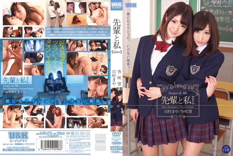 [AUKG-276] My Senior and Me [siro:] Maya Kawamura, Nozomi Ansaki