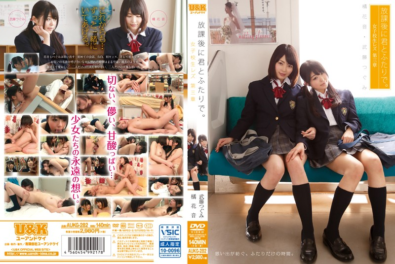 [AUKG-282] With You After School. Lesbian Schoolgirls Chapter Three