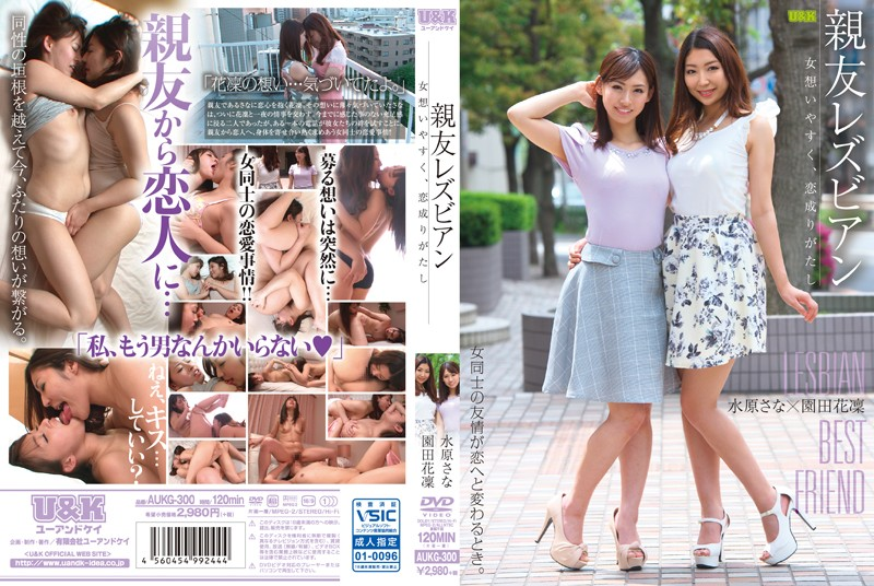 AUKG-300 Best Friend Lesbian-woman Easy Feelings Love Becomes Gatashi ~ Suwon Sana Sonoda Hana_
