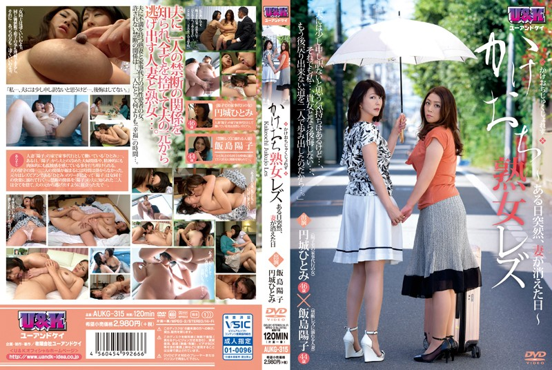 AUKG-315 And Eloped Mature Lesbian - Suddenly One Day The Day That His Wife Has Disappeared - Yoko Iijima Hitomi Enjo