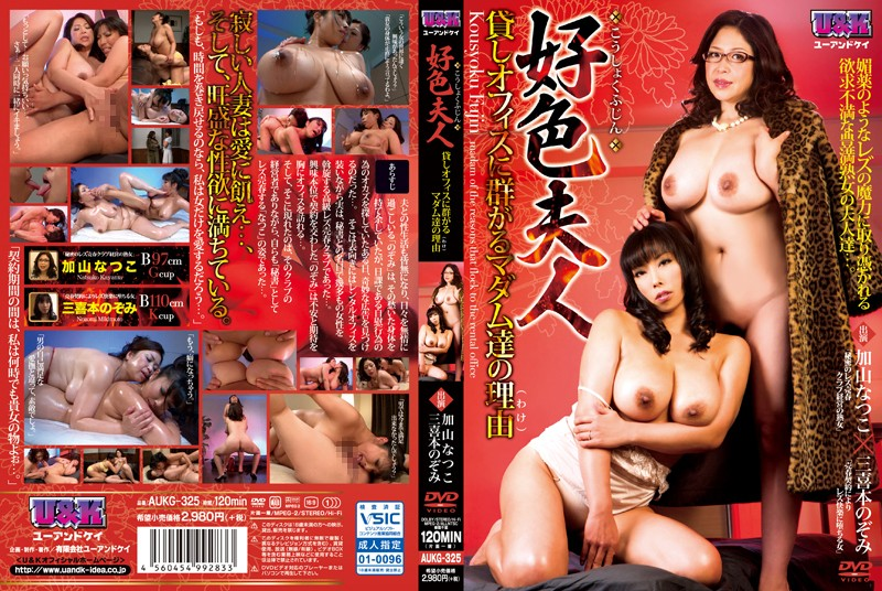 [AUKG-325] Lustful Couple ~ The Reason for the Group of Madames at the Loan Office ~