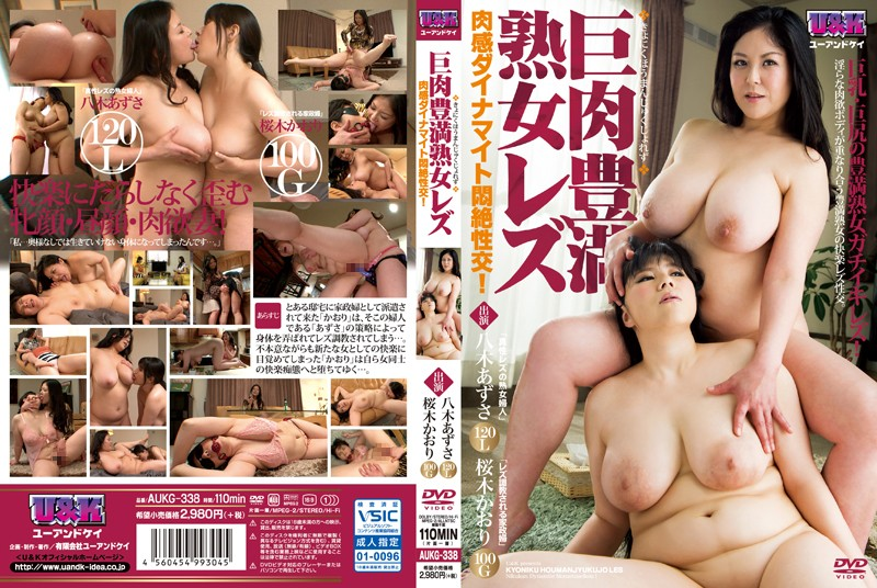 AUKG - 338 เนื้อมโหฬาร MILF เลสเบียน - Nikkan Dynamite เลสเบี้ยนร่วมเพศคู่! ~ Azusa Kaori Sakuragi Yagi