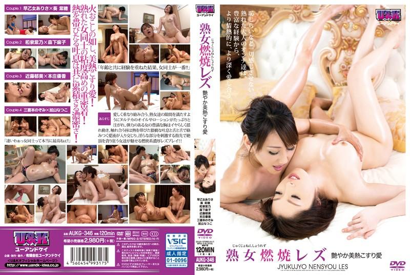 AUKG-346 การเผาไหม้แบบเลสเบี้ยนแบบ Lesbian ความงามเคลือบมัน Heat Rub Love