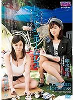 AUKG-395 Lesbian Homeless ~ Busty Bomby Girl Invited By Nude Model ~ Aisaki Sakiyu Aiki Yoshikawa