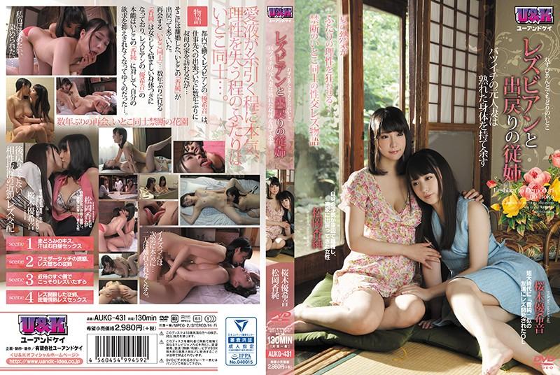 Lesbians And Return Cousin - Former Married Woman In Batuichi Will Have A Ripe Body ~ Yukin Sakuragi Sound Kozo Matsuoka