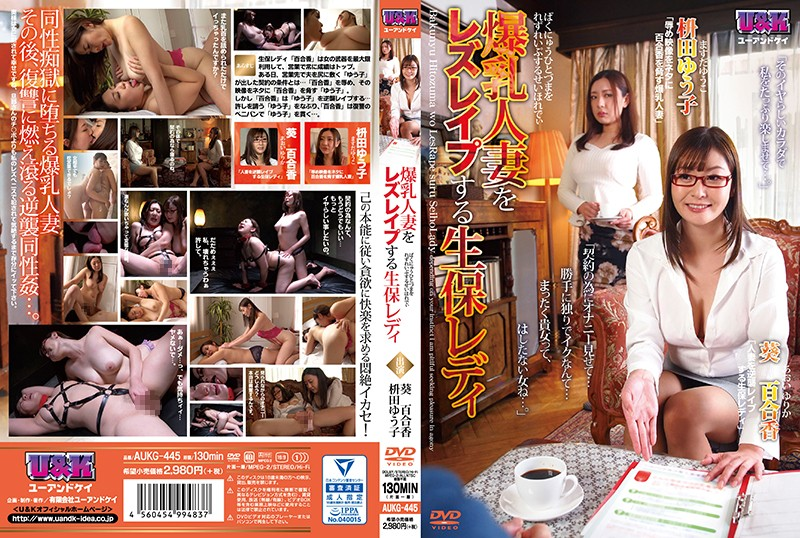 AUKG-445 Life Insurance Lesbian Lesbian Bustling Married Wife