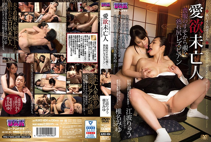 [AUKG-454] Lustful Widow ~ Big-Assed Lesbian In Mourning Clothes