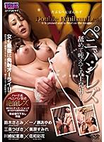 Wペニバンレズ 〜舐めて咥えて舌上発射!〜