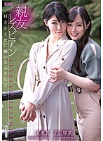 [AUKG-496] Best Friends The Lesbian Series - They Love Each Other, But Pretend To Hate Each Other - Aoi Tojo Kotona Hirakawa