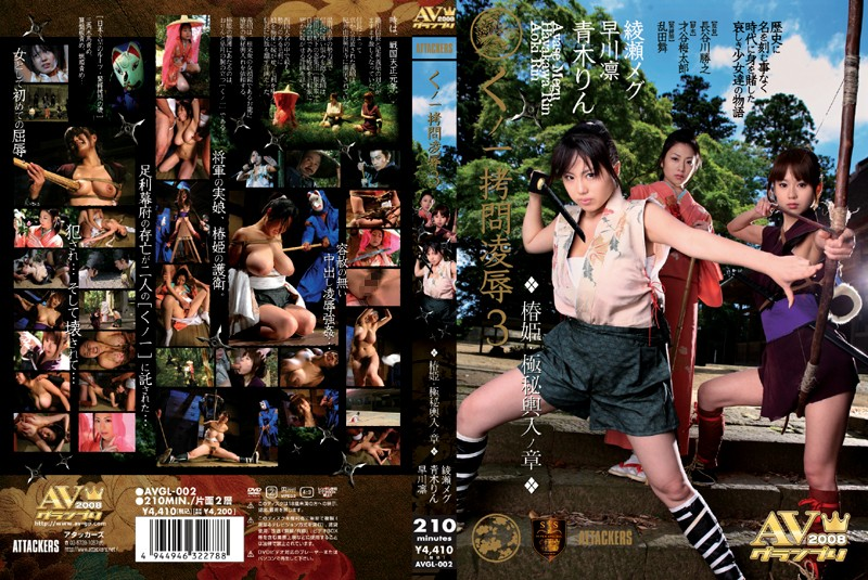 AVGL-002 Input-sensitive La Traviata Palanquin Section About Three Humiliation Torture Kunoichi