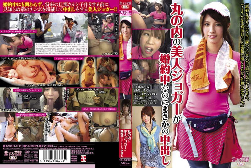 AVKH-019 The Out Marunouchi Of Beauty Jogger Is In Rainy Day Though It Is In Engagement