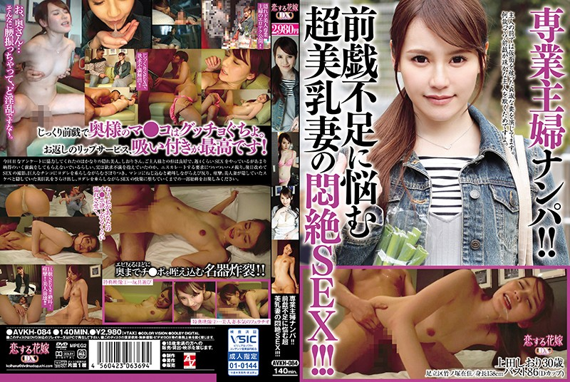 専業主婦ナンパ!!前戯不足に悩む超美乳妻の悶絶SEX!!! …AVKH-084…