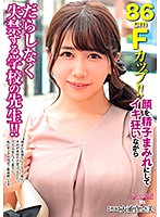 AVKH-148 86cmF Cup! ! A School Teacher Who Makes Her Face Covered With Sperm And Is Insane While Crazy! ! Manami Oura