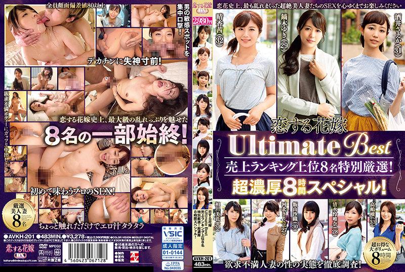 [AVKH-201] 恋する花嫁 Ultimate Best 売上ランキング上位8名特別厳選!超濃厚8時間スペシャル!