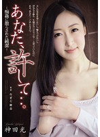 AVOP-002 You, And Forgive .... - Kanda Light - Purity That Were Scattered Abroad Slutty Rape