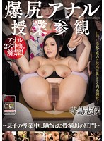 AVOP-041 Anus - Terashima Shiho Of Plump Mother Exposed During Class Of Butt Anal Classroom Visitations-son