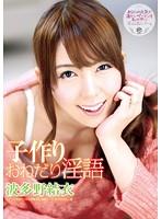 AVOP-042 Make Children Scrounge Rina Hatano Yui