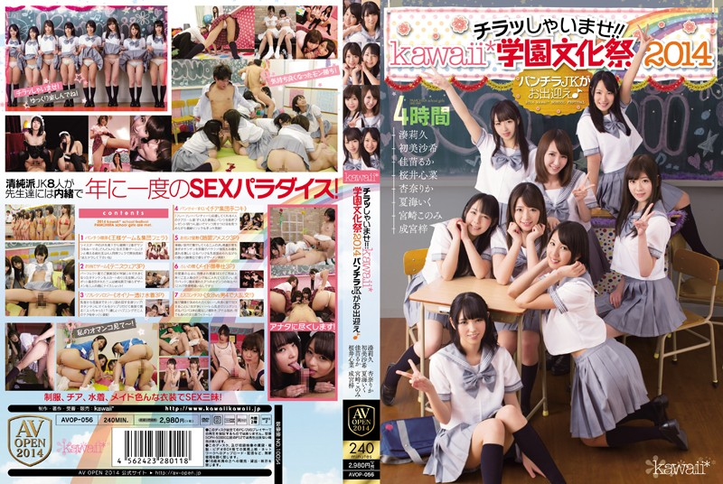 AVOP-056 Shaimase Glance! !kawaii * School Culture Festival 2014 Skirt JK Welcomes ‰ª»