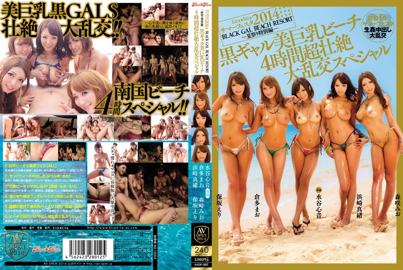 AVOP-057 Super Fierce Gangbang Special Four Hours Black Gal Beauty Big Beach - Kira ‰÷  Kira Summer Festival 2014 BLACK GAL BEACH RESORT-Summer Festival Special Edition