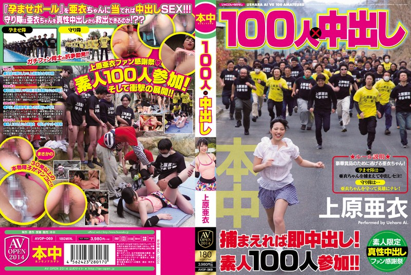 AVOP-069 Uehara Ai ÌÑ Out Of 100 People