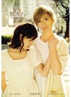 AVOP-104 Brother Kano.- Forbidden Love SakuraYura