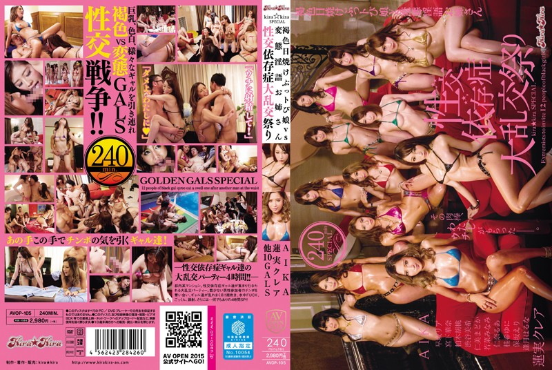 [AVOP-105] Kira ★ Kira SPECIAL Brown Tan Butto-bimusume Vs Transformation Dirty Sister Intercourse Addiction Chaos 交祭Ri