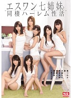 [AVOP-127] (English subbed) Harem Sex Life With Seven S1 Sisters Under One Roof