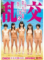 [AVOP-156] We Tricked An Innocent Country Girl Into Joining Our Seaside Orgy. 2