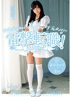 [AVOP-157] From Hokkaido That Idol Group The Original Members Blitz Career Change! Miyuki Akari