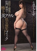 AVOP-174 First At The End Of The Anus Ban!Exquisite Beauty Anal Virginity Loss Fuck Herbs Chitose
