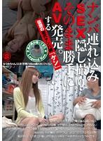"AVOP-235 Nampa Tsurekomi SEX Hidden Camera, As It Is Freely AV Released.Primary Nampa Teacher Of The Legendary """"Ken"