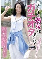AVOP-240 Beautiful Mature Woman Was Gachiota!