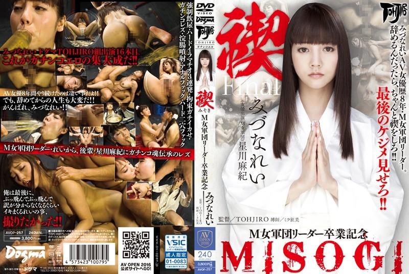 AVOP-257 Misogi MISOGI M Woman Corps Leader Graduation Mizuna Rei