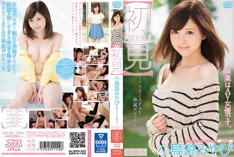 [AVOP-302]【First Appearance】 Midori Yakari Is An AV Actress.