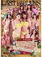 [AVOP-320] Bibian Announces A Shocking Graduation!? Big Stars From The Industry Cum Together!! Bibians Presents A Fan Thanksgiving Day!! Who Will Cum Out On Top As The Strongest Bibians Loving Lesbian Series!?