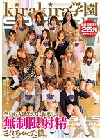 [AVOP-349] Kirakira Academy I Transferred To This All Gal School And Now I'm Being Forced To Endlessly Ejaculate