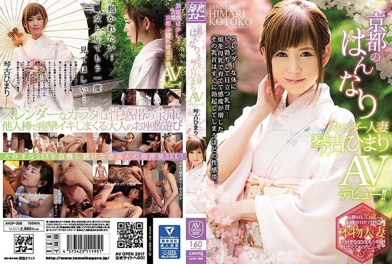 [AVOP-368] 京都のはんなりスレンダー人妻 琴古ひまり AVデビュー!! 人妻 デビュー作品 潮吹き