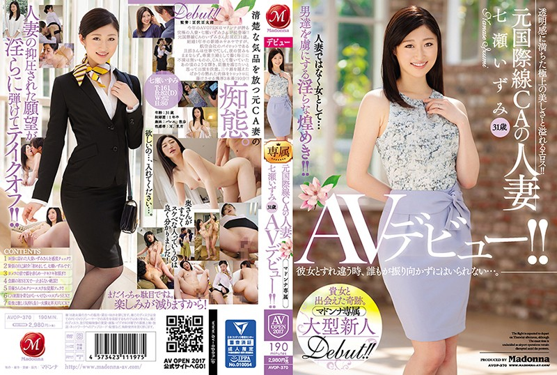 [AVOP-370] A Former International Flight Attendant And Married Woman Izumi Nanase, Age 31 Her AV Debut!!