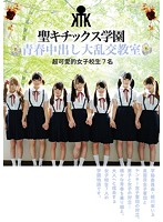 [AVOP-374] St Kitchicks School Youth Creampie Orgy Classroom 7 Super-cute Schoolgirls