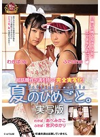 [AVOP-381] Summer Secret. Love Action Edition.