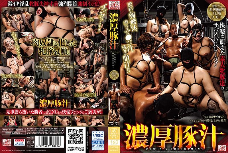 濃厚豚汁 WOMEN'S TOURNAMENT (DOD)