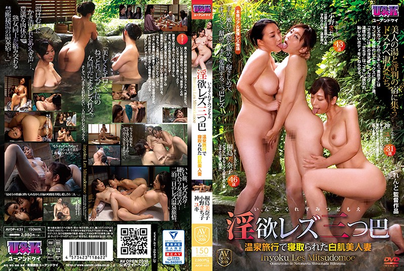 Lustful Lesbian Three Tombs - White Skin Beautiful Wife Wrestled By A Hot Spring Trip ~